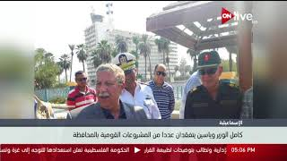 كامل الوزير وياسين يتفقدان عددا من المشروعات القومية بمحافظة الإسماعيلية
