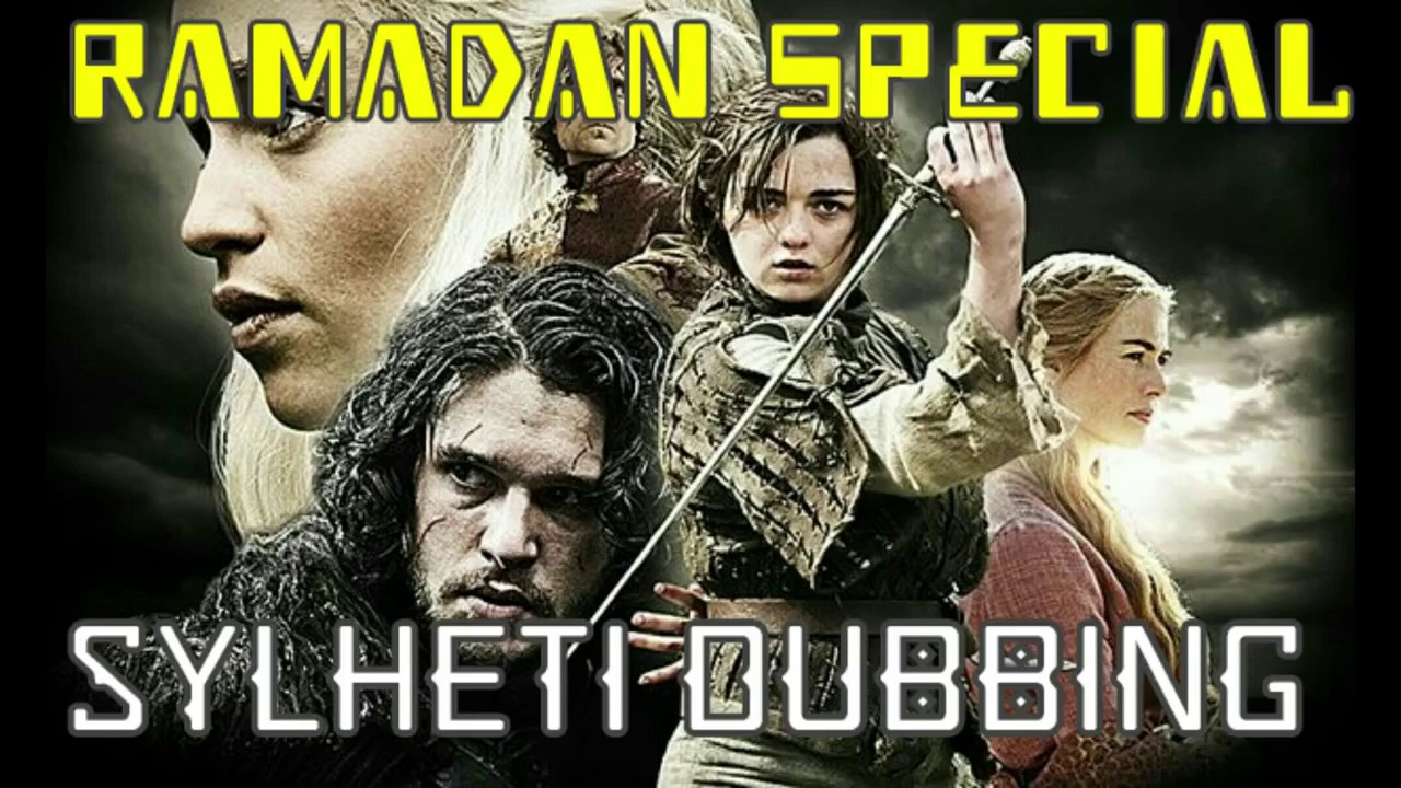 Game of thrones funny sylheti dub ramadan special s01e05
