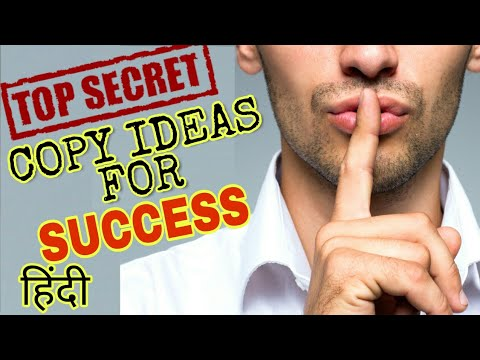 Ideas को Copy कैसे करें | COPY IDEAS FOR BECOMING RICH | HOW TO BE A MILLIONARE | BUSINESS SUCCESS