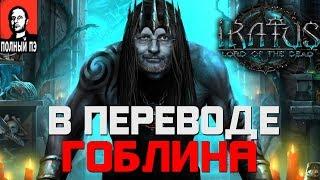 Iratus: Lord of the Dead / В ПРАВИЛЬНОМ ПЕРЕВОДЕ ГОБЛИНА