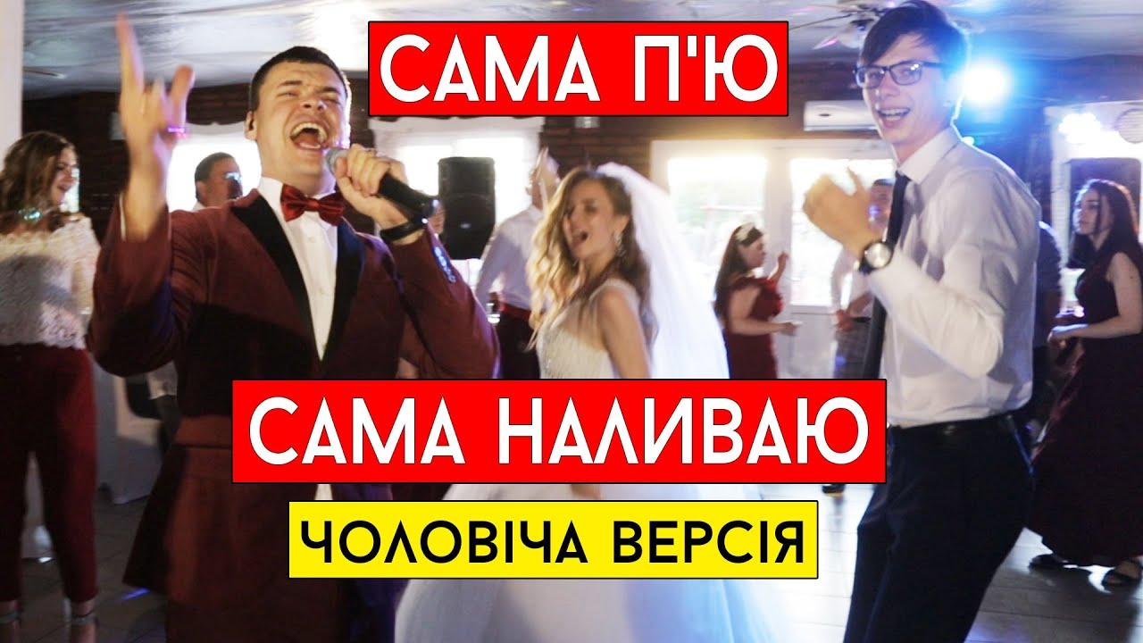 Марина і компанія - Сама п'ю, сама наливаю (cover Виталий Лобач)