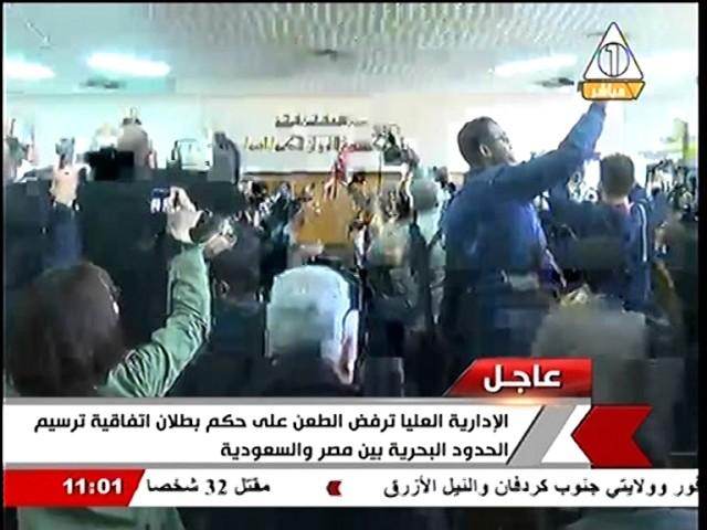 بعد رفض الطعن على تيران وصنافير.. الهتاف داخل المحكمة: مصرية مصرية