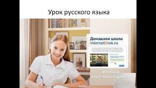 9 класс  Русский язык  6 я неделя  Простые и сложные предложения  Связь предложений