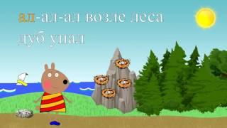 Медвежонок Мася, развитие речи, чистоговорки. (0+)