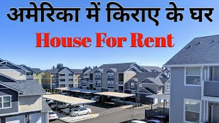 American Homes/ Homes For Rent/ American Apartments