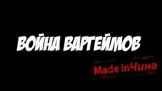 Made in Чина - 'Война варгеймов'