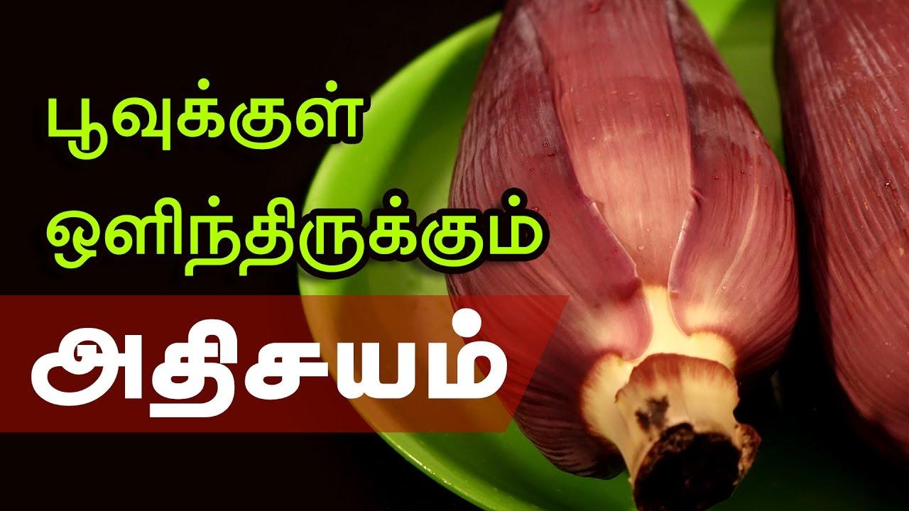 Banana Flower Uses In Tamil Health Benefits Of Banana Flower