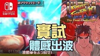實試Switch 最新街霸體感出波!《Ultra Street Fighter II The Final Challengers》[突然直播] 23:00 thumbnail