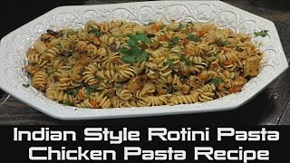 How To Cook Rotini Chicken Pasta |  Indian Style Chicken Pasta Recipe