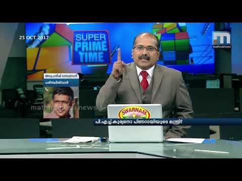 Is PH Kurien A Minister For Pinarayi Vijayan?| Super Prime Time (26-10-2017)| Part 1