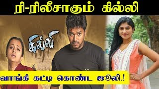 Re-Release Of Ghilli – Julie in Controversy.!