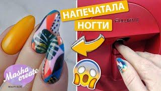 ПРИНТЕР для ногтей! Шок)) Fullmate by O2Nails печатает прям на ногтях. Маникюрные новинки