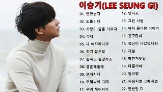 노래모음 이승기 Lee Seung Gi   Best S…