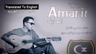 Sami hashkel ★ amarir ★ Amazigh Libyan music ♥ translated to English + Arabic