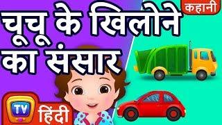 चुचु के खिलोने का संसार (ChuChu's Toyland) - ChuChu TV Hindi Kahaniya
