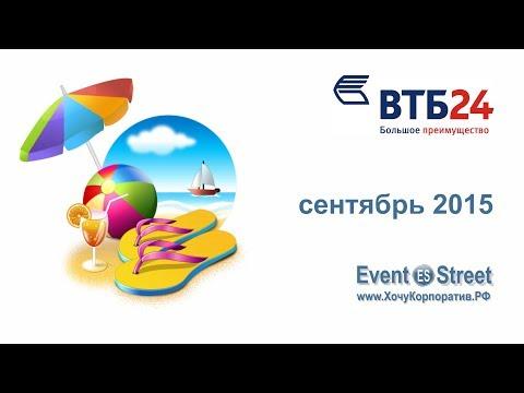Корпоратив ВТБ24 (Владивосток)