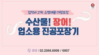[가온팩] 장어 업소용진공포장기