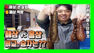 해삼vs홍삼(홍해삼) 손질법과 먹방 비교 리뷰!(fea…