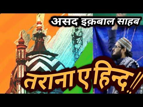 ASAD IQBAL SAHAB  : तराना-ए हिन्द on the eve on independance day 2017