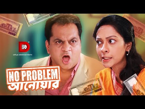 No Problem Anwar  | নো প্রবলেম আনোয়ার | Mir Sabbir | Moutushi Biswas | Bangla Natok