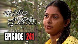 Adaraniya Purnima | Episode 241 10th July 2020 Thumbnail
