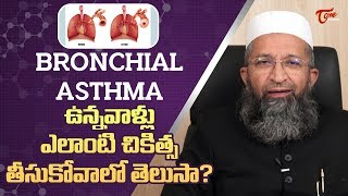 What Is Bronchial Asthma And Treatment | By Dr Mateenuddin Saleem | TeluguOne