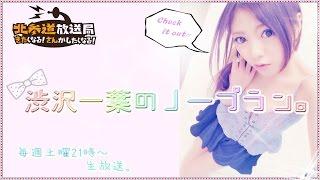 MC:渋沢一葉 ゲスト:原田もも(Flagship Stars) アイドル、バラエティ、...