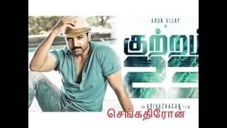 குற்றம் -23 விமர்சனம் ; kutram-23 movie review