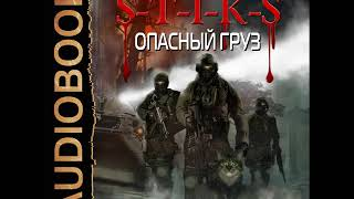 """2001601 Аудиокнига. Каменистый Артём """"S-T-I-K-S. Книга 7. Опасный груз"""""""