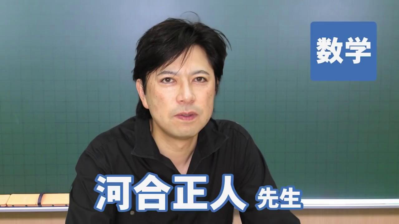 「河合正人先生」の画像検索結果