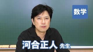 東進 講師紹介 - 数学 - 河合 正人先生
