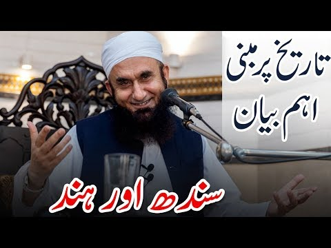 History Full Bayan | Molana Tariq Jameel Latest Bayan Sunday, 14 October 2018