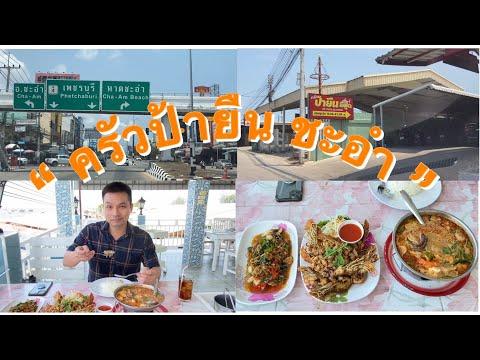 "Delicious Seafood Restaurant Cha-am (Eng Sub) ""รีวิวร้านลับ""  ร้านอาหารทะเล หาดชะอำ"