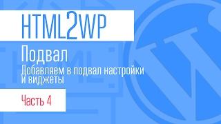 HTML2WP. Серія #4. Підвал. Додаємо налаштування і віджети