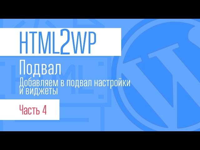HTML2WP. Серия #4. Подвал. Добавляем настройки и виджеты