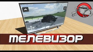 Disassembly 3D - СЛОМАЛ ТЕЛЕВИЗОР