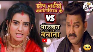 Pawan Singh | Mohabbat Ab Bechata | मोहब्बत अब बेचाता | Latest Bhojpuri Song 2021| New Bhojpuri Song