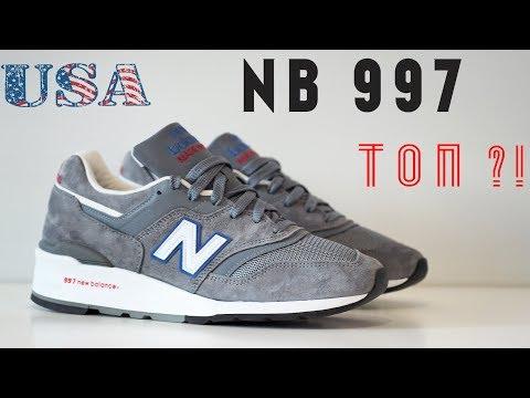 Обзор кроссовок New Balance 997 USA