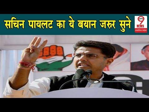 Rajasthan Election: Sachin Pilot का ये बयान आपने अभी तक नहीं सुना होगा… | Sachin Pilot Statement