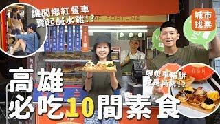 城市找素再一發高雄必吃10間素食素食麥當勞、爆漿車輪餅、3間爆紅餐車、超平價拉麵