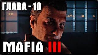 ВИТТО СКАЛЕТТА - MAFIA III #10 ПРОХОЖДЕНИЕ