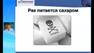 ЭД Медицин против рака