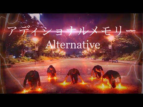 【ヲタ芸】アディショナルメモリー じん自然の敵P【Alternative】