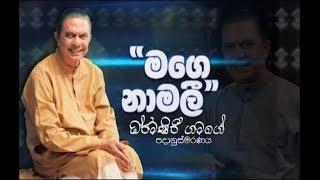 Nomiyena Sihinaya - Dharmasiri Gamage - පදානුස්මරණය | ITN Thumbnail