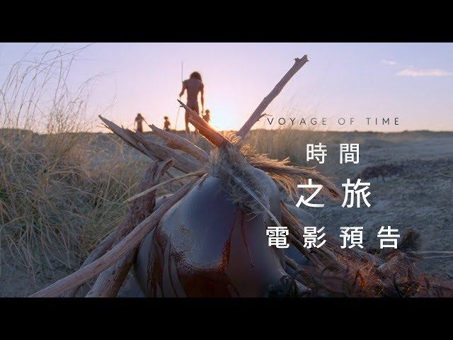 【時間之旅】Voyage of Time 電影預告 11/23(五) 生命禮讚