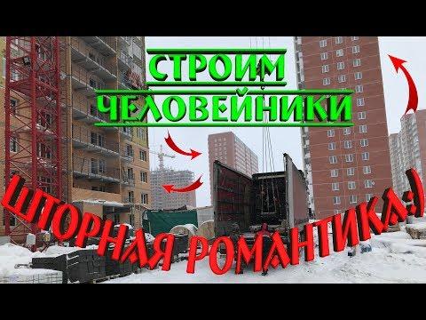 Строим человейники, на шторной романтике, по стройкам, по помойкам))