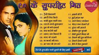 90's Ke सुपरहिट गीत !! 90's Hindi Music !! 90's Ke Gaane