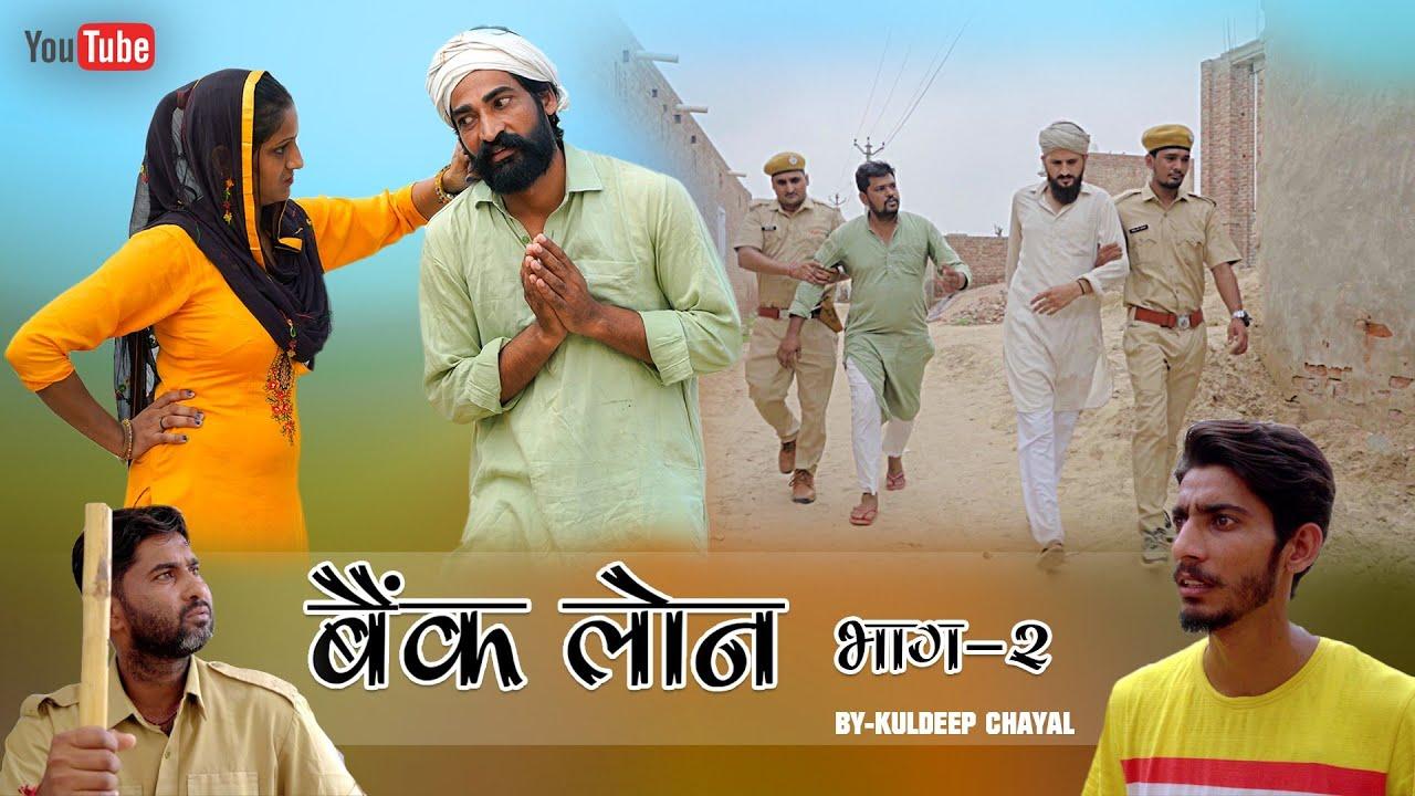 बैंक लोन भाग-2 || Bank Loan Part-2 || Bholu Ki Comedy || भोलू की कॉमेडी || Rajasthani Comedy ||