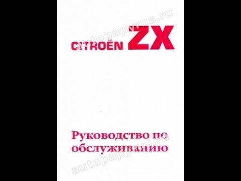 Руководство по ремонту CITROEN ZX