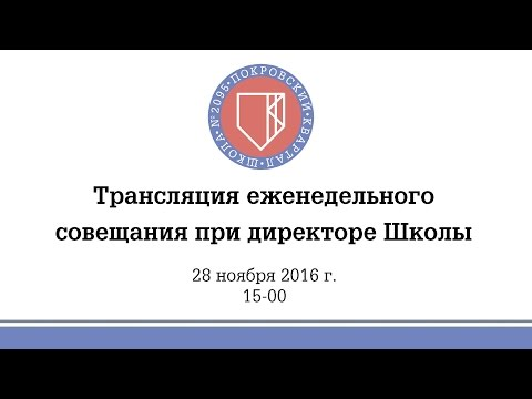 Еженедельное совещание при директоре Школы (28 ноября 2016)